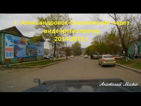 г. Александровск-Сахалинский через видеорегистратор. 2014-2015 годы.