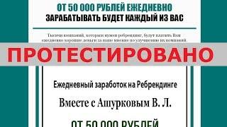 ОТ 50 000 РУБЛЕЙ ЕЖЕДНЕВНО!!! Ежедневный заработок в интернете 2018