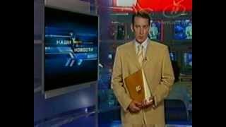 """10 лет ОНТ: """"Наши новости"""" (11.07.2002)"""