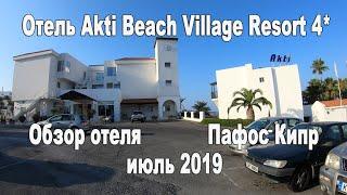 Обзор отеля Akti Beach Village Resort 4 в городе Пафос Республика Кипр Июль 2019 г