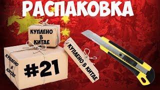 Розпакування #21. Що на цей раз прислали китайці?