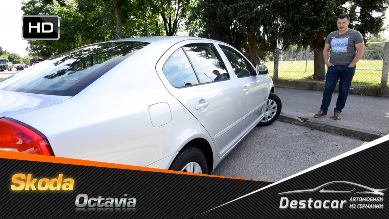 04855d09b Авто из Германии, покупка Skoda Octavia - YouTube