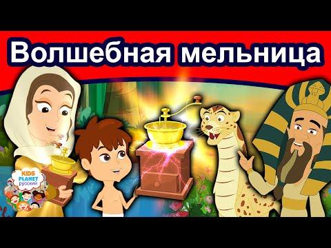 Волшебная мельница   сказки   сказки на ночь   русский мультфильм   сказка на ночь   мультфильмы