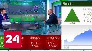 Экономика. Курс дня, 11 сентября 2019 года - Россия 24