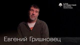 """""""Вместо голубей у меня на помойке чайки"""": Евгений Гришковец в 15-ти минутном интервью о море"""