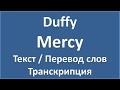 Duffy Mercy текст перевод и транскрипция слов mp3