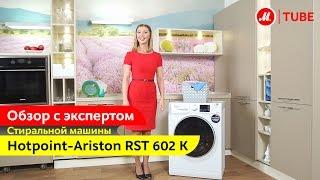 Видеообзор стиральной машины Hotpoint-Ariston RST 602 K с экспертом «М.Видео»(Hotpoint-Ariston RST 602 K с объёмом загрузки шесть килограммов и уменьшенными габаритами Подробнее – http://www.mvideo.ru/product..., 2016-01-22T10:58:34.000Z)