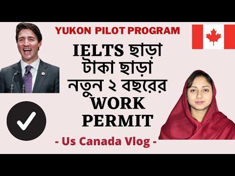 কানাডায় YUKON TERRITORY বাংলাদেশী দের জন্য সম্ভাবনাময় সুযোগ তবে@US Canada VLOG #yukonpilotprogram