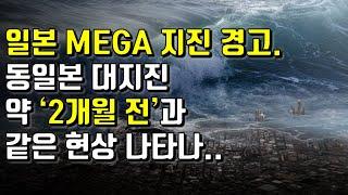 일본 MEGA 지진 경고. 동일본 대지진 약 '2개월 전'과 같은 증상 나타나..