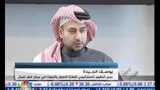 صندوق النقد يتوقع تراجع نمو اقتصاد قطر الى 9%