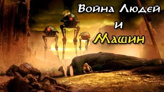 Война Людей и Машин из мультфильма Девятый | Девять | 9