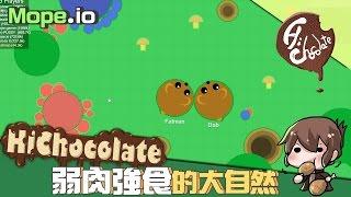 【巧克力】『Mope.io:動物大作戰』 - 弱肉強食的大自然