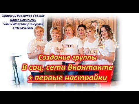 💢Создание группы в соц. сети вконтакте + первые настройки 💢