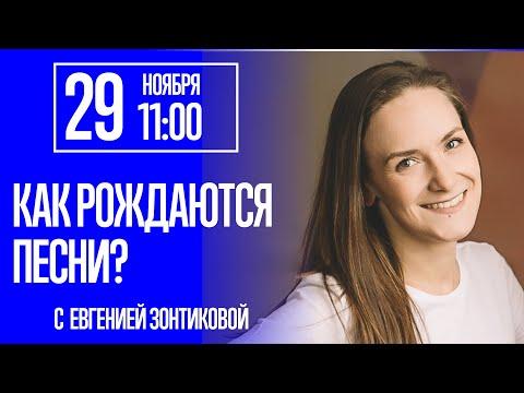Как рождаются песни? - с Евгенией Зонтиковой