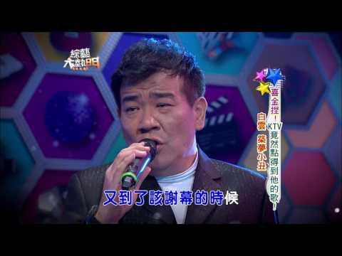 【喜金捏!KTV竟然點得到他的歌!】綜藝大熱門【經典再現】