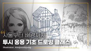 """컨셉 아티스트 안준형 """"사물부터 배경까지 투시…"""