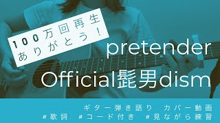 【弾き語り】Pretender /Official髭男dism【コード歌詞つき】