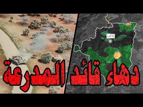 ريف إدلب|سوريا|شاهد مطاردة حربية مثيرة بين قائد مدرعة تركية ودبابة روسية تظهر دهاء الأول واحترافيته