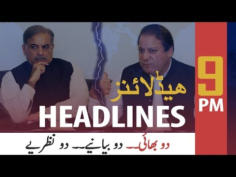 ARY News Headlines | Nawaz Sharif Neglected My Advice, Says Shehbaz Sharif | 9 PM | 10 OCT 2019