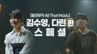 [올댓뮤직 All That Music] 김수영, 다린 편 스페셜(미방분 포함)