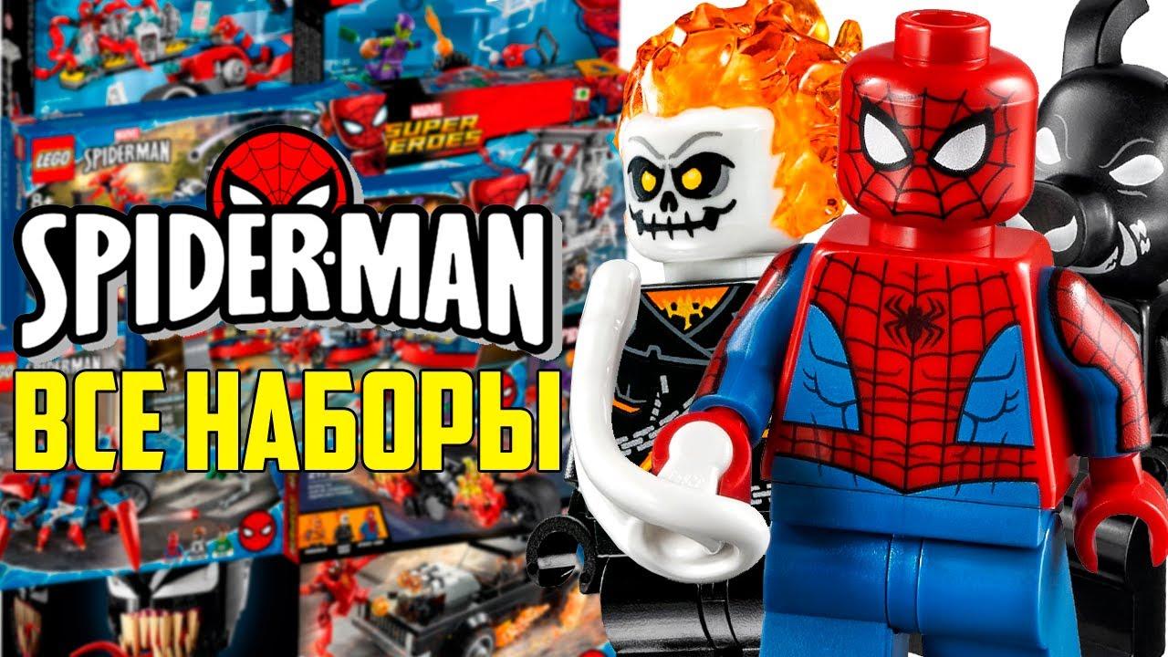 ВСЕ Наборы LEGO Человек Паук - Марвел Супер Герои 2012-2021 (Lego News-431)