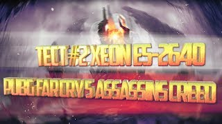Тест 2# Intel Xeon e5-2640+GTX 1060|PUBG|Far Cry 5|Rise of the Tomb Raider|Assassins Creed Origins|