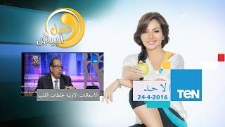 عسل أبيض | الإسعافات الأولية لجلطات القلب .. مع د  أشرف رضا - 24 إبريل