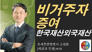 [세금과 인생] 410  비거주자가 비거주자에게 한국재…