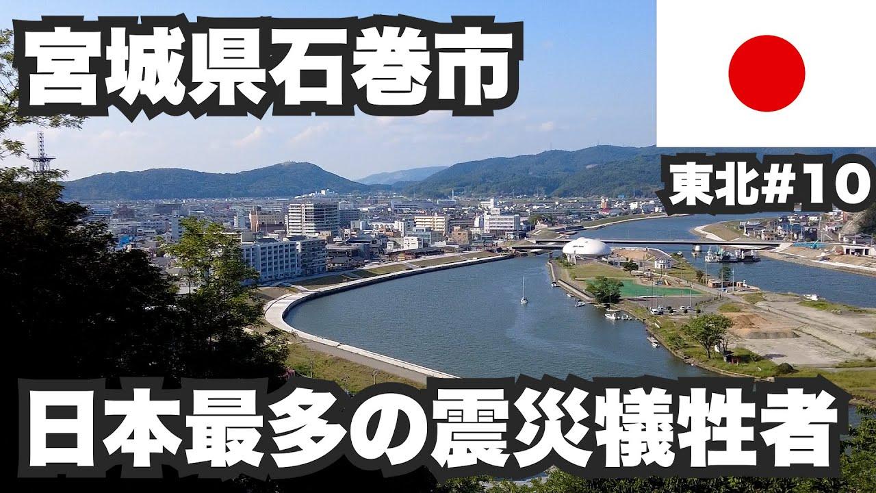石巻市32歳ひとり旅。震災犠牲者が日本最多だった街の現在【東北#10】2021年6月2日〜3日