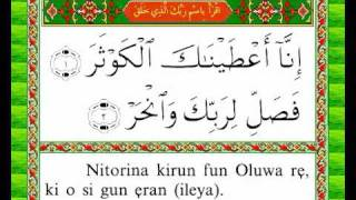 Sheikh Mohammed Jebril Yoruba Quran 108 Sura  Kawthar.avi
