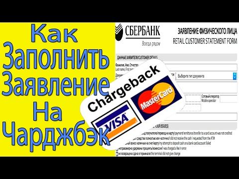 Chargeback (чарджбек) при оплате Visa, Mastercard и Paypal