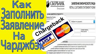 Chargeback Возвратный Платеж. Как Заполнить Заявление на Чарджбэк