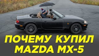 Почему купил Mazda MX-5 [МАЗДА МХ-5]