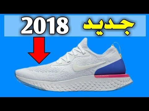 12226df00 جديد الاحذية لسنة 2018| احذية نايك و اديداس الجديدة - YouTube