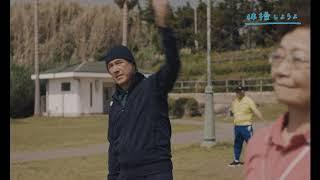 草刈正雄と一緒にラジオ体操ができる動画(ラジオ体操第1『体操しようよ』Ver.)