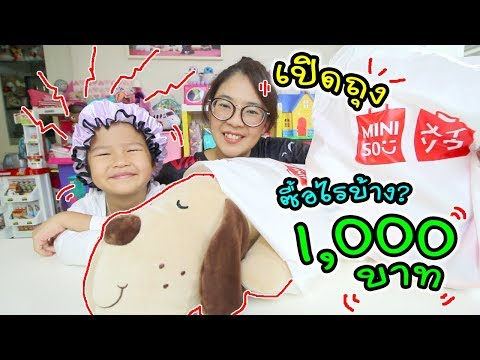 เปิดถุง Miniso 1,000 บาท ซื้ออะไรมาบ้างน๊าาา... | แม่ปูเป้ เฌอแตม Tam Story