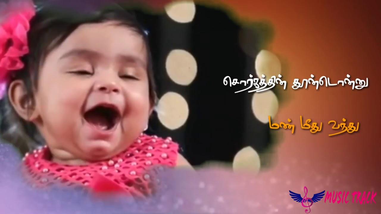Baby Songs In Tamil