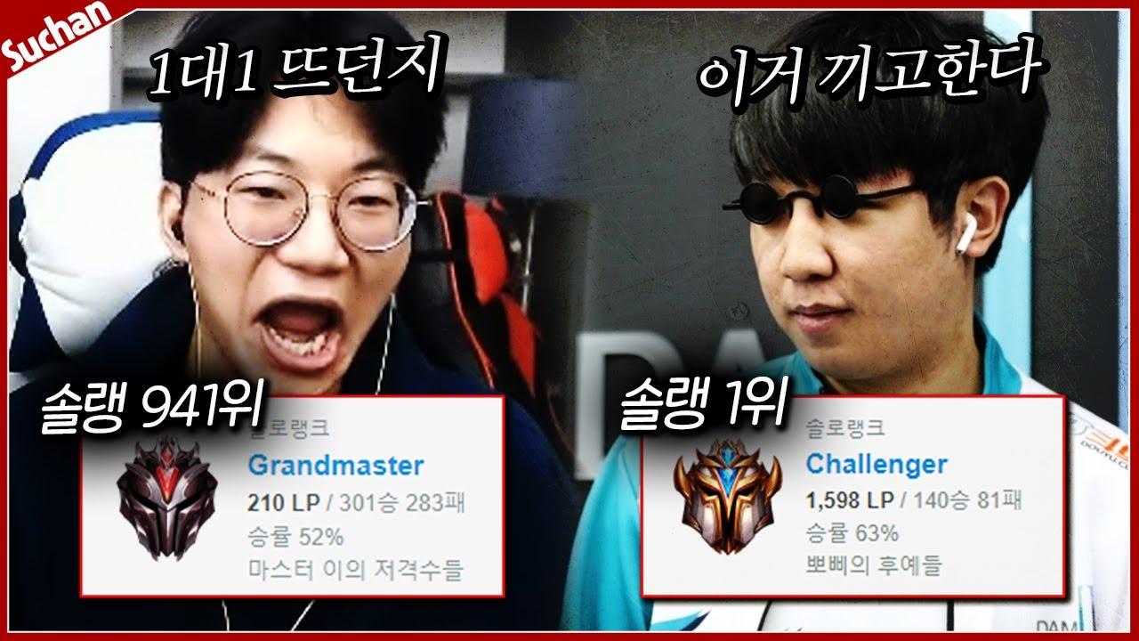 LCK우승 담원기아 칸이 훈수두길래 1대1 바로 떴습니다..