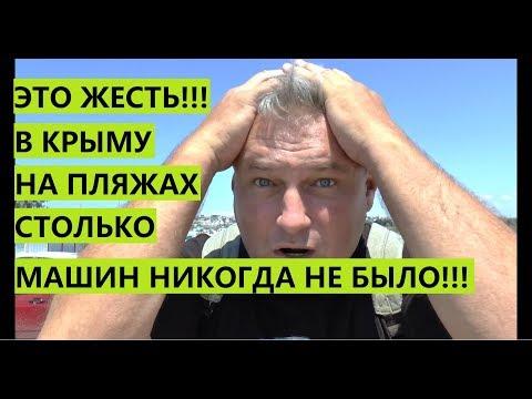 В КРЫМУ ПРОБКИ НА ПЛЯЖИ!!! МЫ НЕ ВИДЕЛИ ЗДЕСЬ СТОЛЬКО АВТО!!! thumbnail