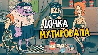 60 Seconds! Прохождение На Русском #4 — ДОЧКА МУТИРОВАЛА