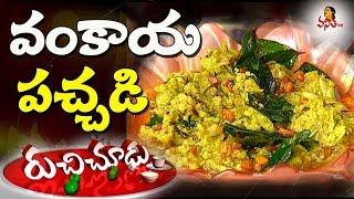 వంకాయ రోటి పచ్చడి / Brinjal Pickle Recipe    Ruchi Chudu    Vanitha TV