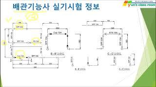 배관기능사소개 724