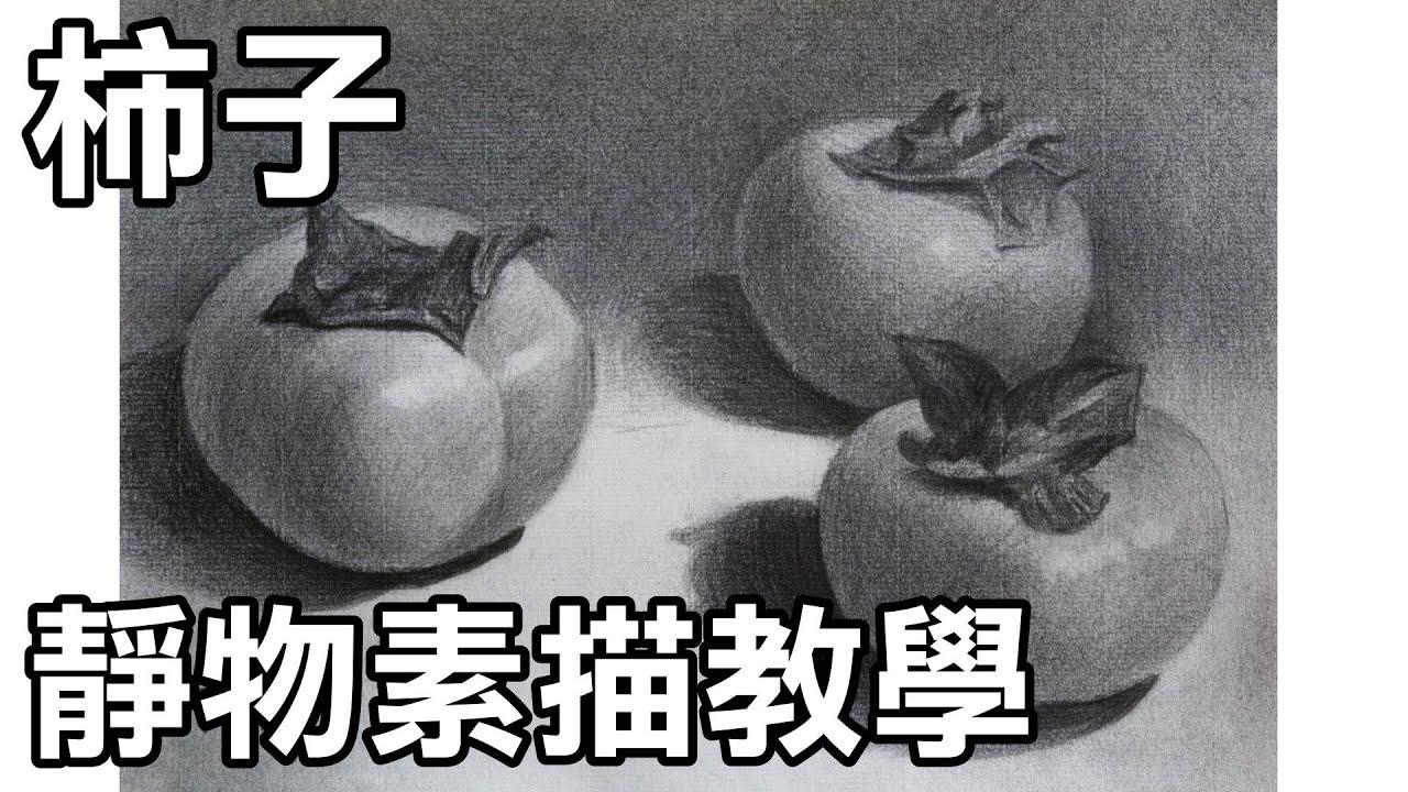 靜物素描輕鬆學Part2-(16)三顆柿子 Easy to draw sketch 停課不停學/停课不停学/居家學習/居家学习
