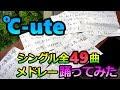 【CHEL&鈴】℃-ute シングル 全49曲 メドレー【°C-ute 踊ってみた】