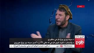 LEMAR NEWS 05 March 2018 /د لمر خبرونه ۱۳۹۶ د کب ۱۴مه