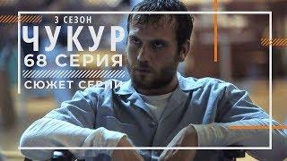 Чукур 68 серия русская озвучка (3 сезон 1 серия) анонс, дата выхода