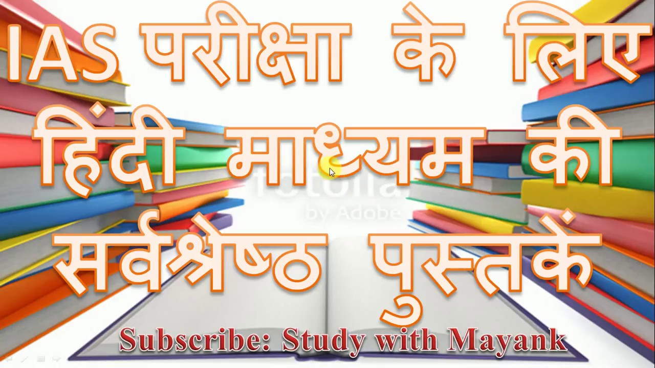 IAS Exam Books for Hindi Medium Students (UPSC/UPPSC/MPPSC/BPSC/UKPSC/RAS)