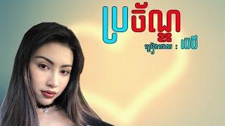 Baixar ប្រច័ណ្ឌ - ប៊េប៊ី, Bro Chan - Baby_ [ LYRIC Song 4K ], Khmer Original Song 2018,