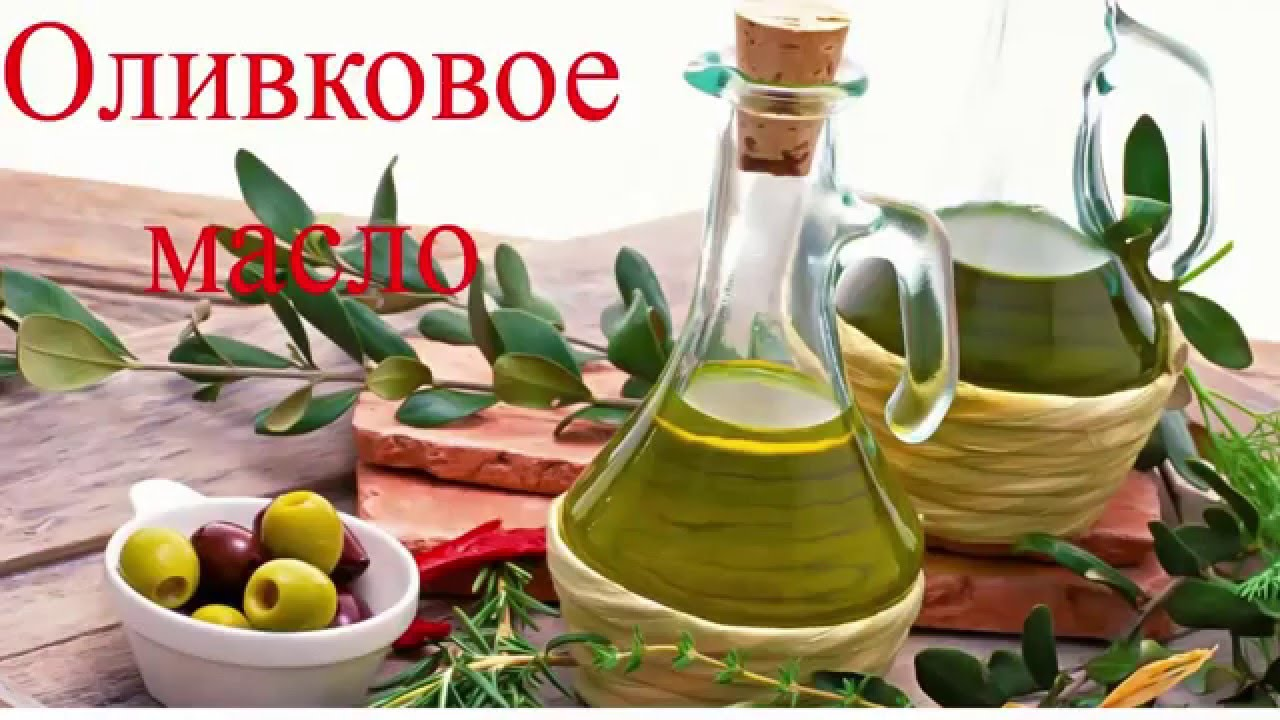 Полезные свойства и способы применения оливкового масла
