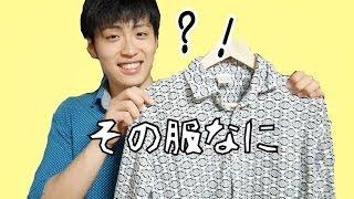 ひので池田のクローゼット調査!【間違いファッション】 池田直人 検索動画 9